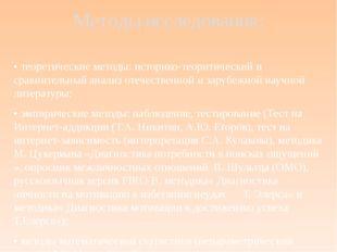 Методы исследования: • теоретические методы: историко-теоритический и сравнит