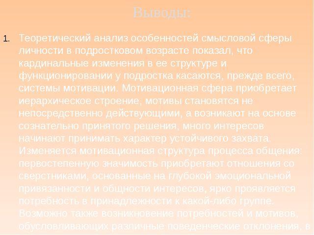Теоретический анализ особенностей смысловой сферы личности в подростковом воз...