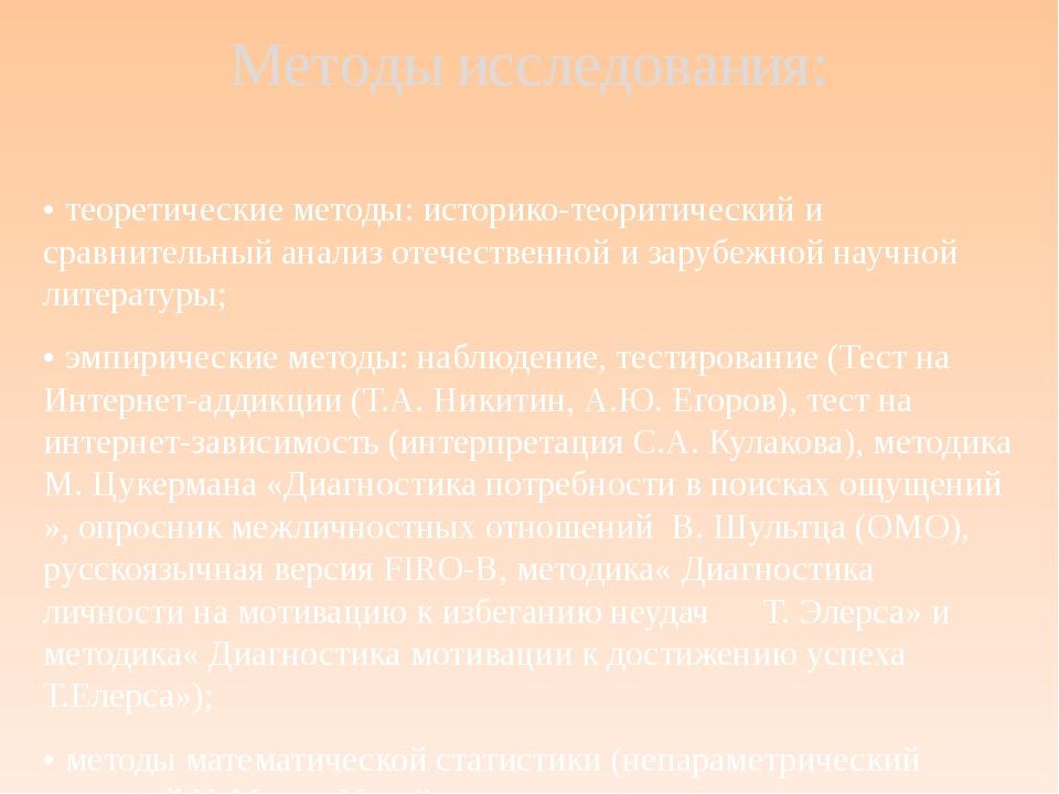 Методы исследования: • теоретические методы: историко-теоритический и сравнит...