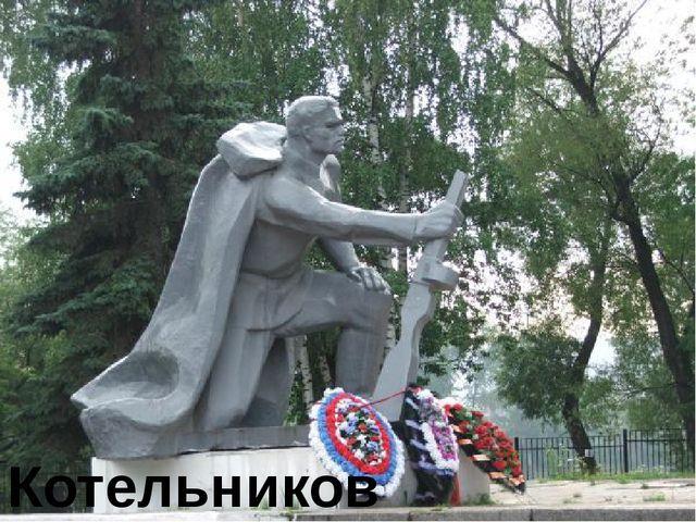 Котельников