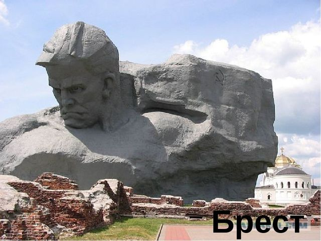 Брест