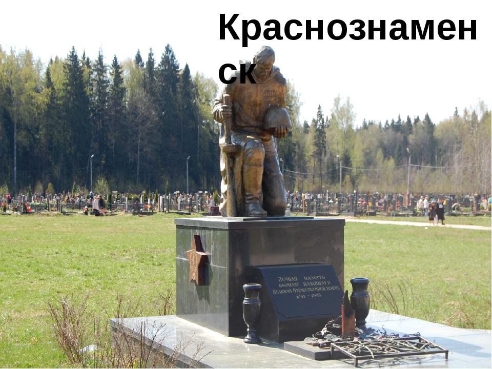 Краснознаменск