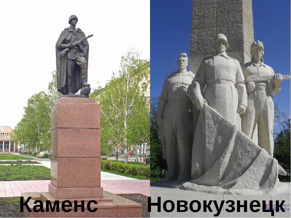 Каменск Новокузнецк