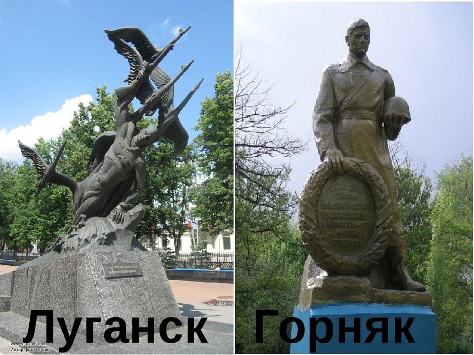 Луганск Горняк