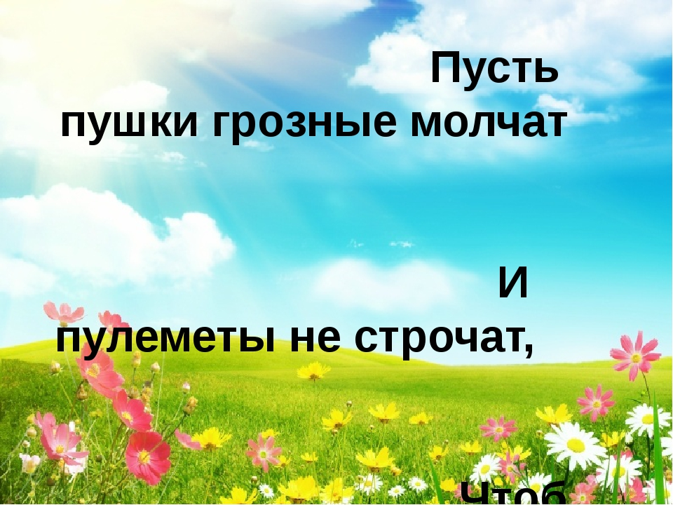 Пусть небо будет голубым, Пусть в небе не клубится дым, Пусть пушки грозные...