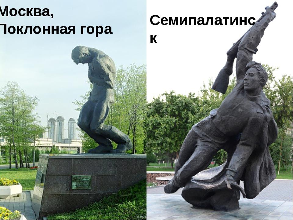 Москва, Поклонная гора Семипалатинск