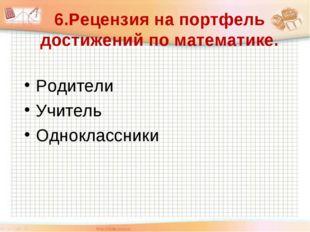 6.Рецензия на портфель достижений по математике. Родители Учитель Одноклассники