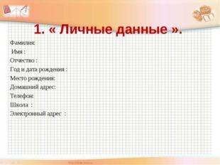 1. « Личные данные ». Фамилия: Имя : Отчество : Год и дата рождения : Место