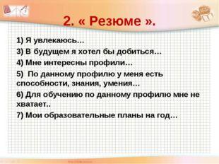 1) Я увлекаюсь… 3) В будущем я хотел бы добиться… 4) Мне интересны профили… 5