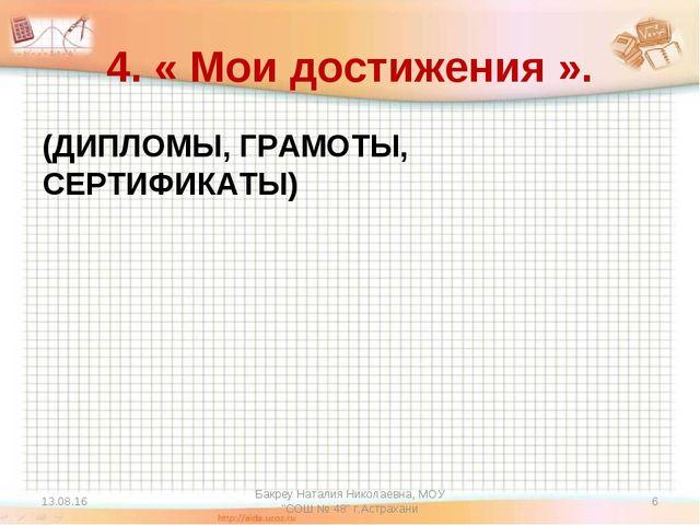 4. « Мои достижения ». (ДИПЛОМЫ, ГРАМОТЫ, СЕРТИФИКАТЫ) * Бакреу Наталия Никол...