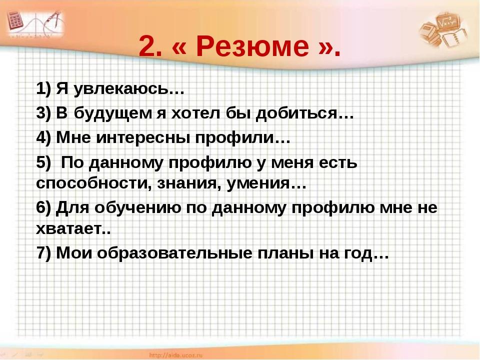 1) Я увлекаюсь… 3) В будущем я хотел бы добиться… 4) Мне интересны профили… 5...