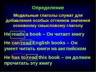 Определение Модальные глаголы служат для добавления особых оттенков значения
