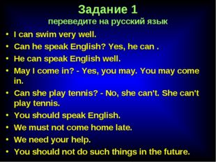 Задание 1 переведите на русский язык I can swim very well. Can he speak Engli