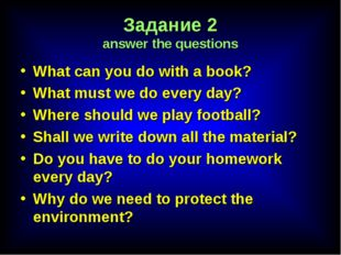 Задание 2 answer the questions What can you do with a book? What must we do e