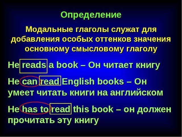 Определение Модальные глаголы служат для добавления особых оттенков значения...