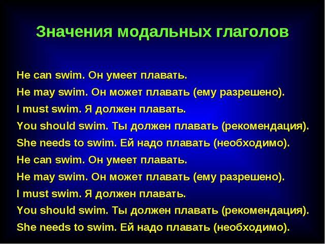 He саn swim. Он умеет плавать. He may swim. Он может плавать (ему разрешено)....