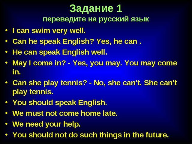 Задание 1 переведите на русский язык I can swim very well. Can he speak Engli...