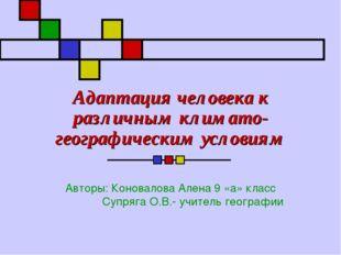 Адаптация человека к различным климато-географическим условиям Авторы: Конова