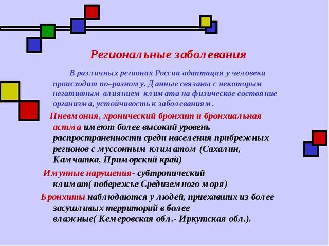 Региональные заболевания В различных регионах России адаптация у человека пр...