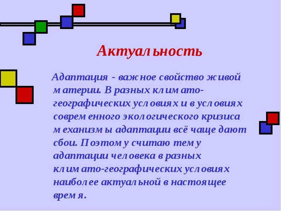 Актуальность Адаптация - важное свойство живой материи. В разных климато-гео...