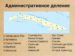 Административное деление 1.Пинар-дель-Рио 2.Артемиса 3.Город Гавана 4.Маябеке
