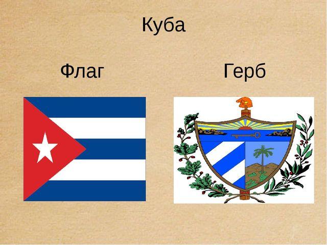 Куба Флаг Герб