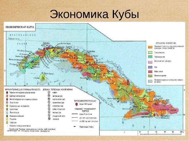 Экономика Кубы