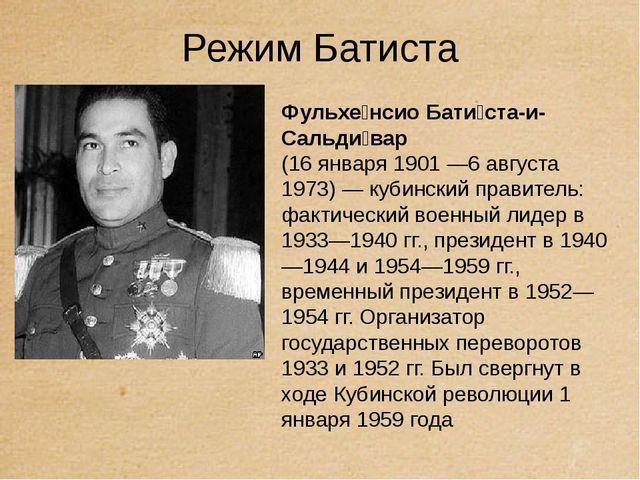 Режим Батиста Фульхе́нсио Бати́ста-и-Сальди́вар (16 января 1901—6 августа 19...