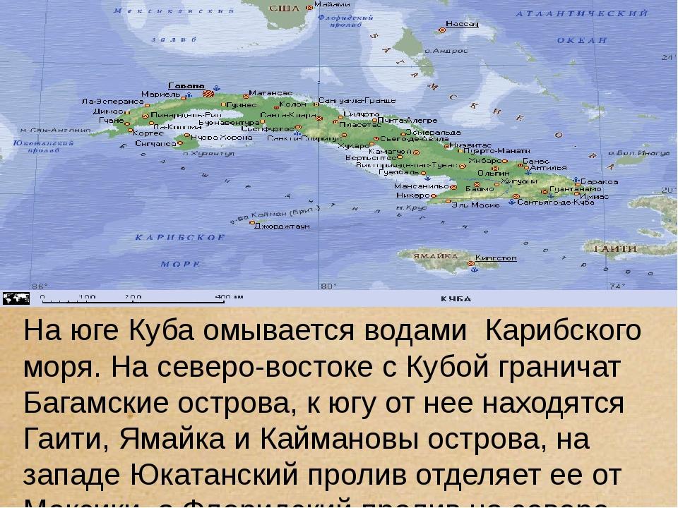 На юге Куба омывается водами Карибского моря. На северо-востоке с Кубой гран...