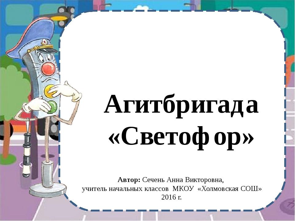 Агитбригада «Светофор» Автор: Сечень Анна Викторовна, учитель начальных клас...