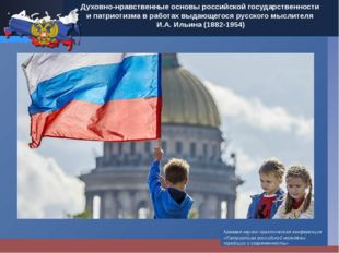 Краевая научно-практическая конференция «Патриотизм российской молодёжи: трад