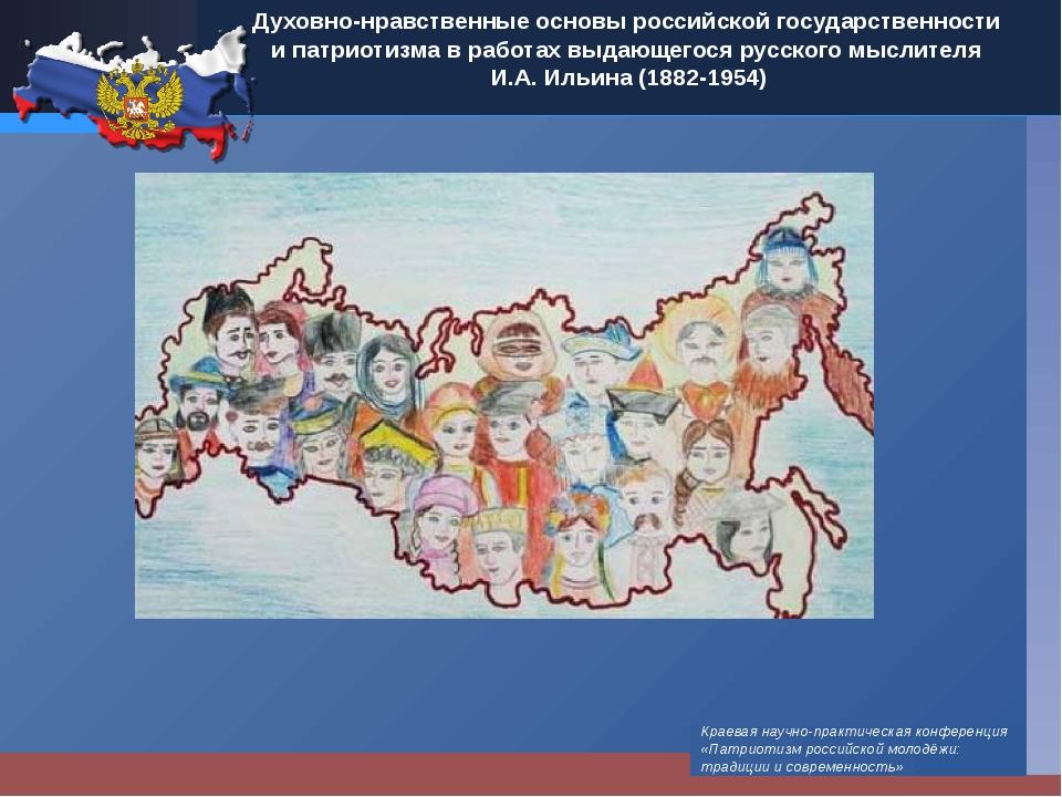 Краевая научно-практическая конференция «Патриотизм российской молодёжи: трад...