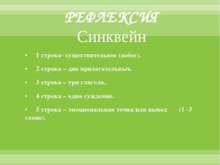 РЕФЛЕКСИЯ Синквейн •1 строка- существительное (побег). •2 строка – два прил