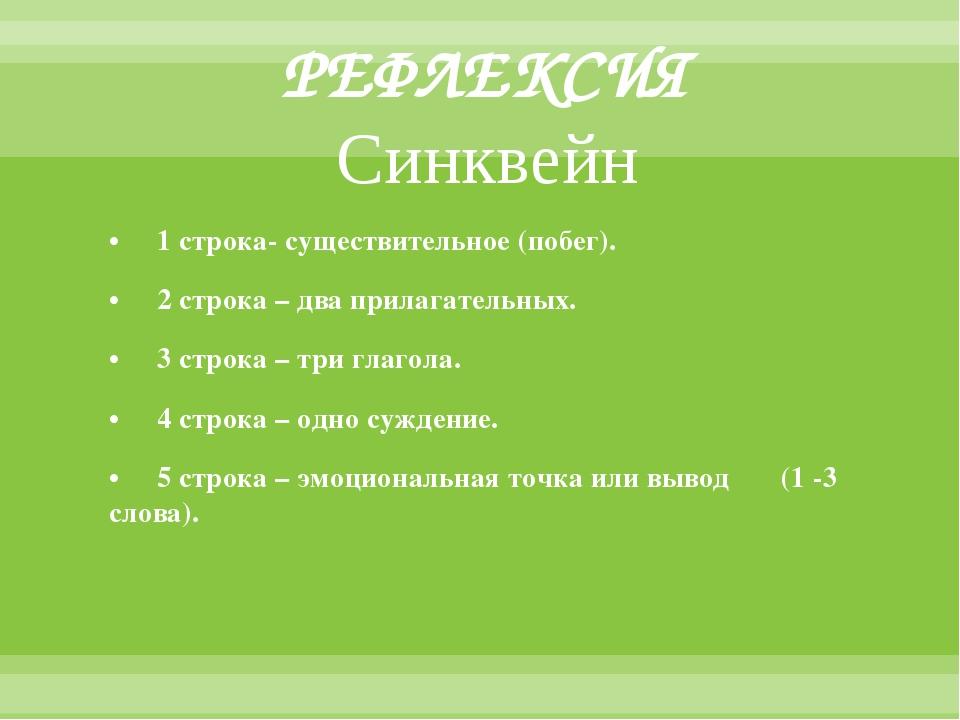 РЕФЛЕКСИЯ Синквейн •1 строка- существительное (побег). •2 строка – два прил...