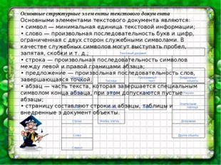 Основные структурные элементы текстового документа Основными элементами текст