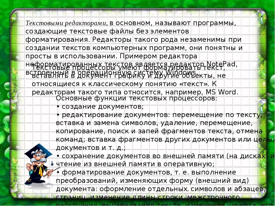 Текстовыми редакторами, в основном, называют программы, создающие текстовые ф...