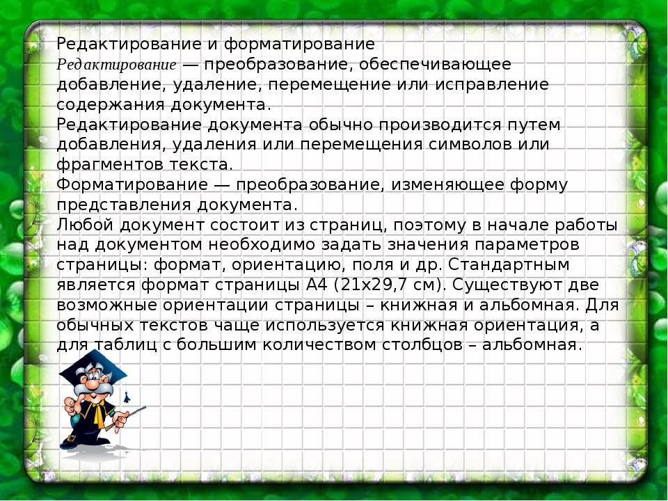 Редактирование и форматирование Редактирование — преобразование, обеспечивающ...