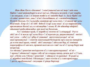 Жан-Жак Руссо «Баланың қызығушылығын сақтау үшін оны бірден қанағаттандыруға