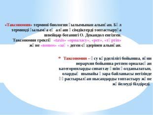 Таксономия – өсу күрделілігі бойынша, яғни иерархия бойынша ретпен орналасқан