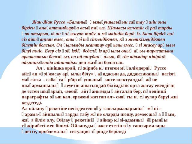Жан-Жак Руссо «Баланың қызығушылығын сақтау үшін оны бірден қанағаттандыруға...