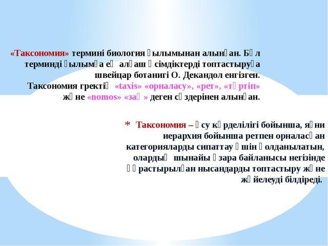 Таксономия – өсу күрделілігі бойынша, яғни иерархия бойынша ретпен орналасқан...