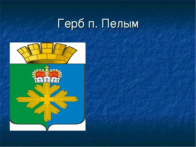 Герб п. Пелым