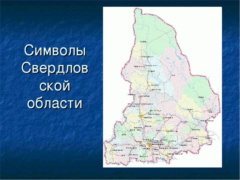 Символы Свердловской области