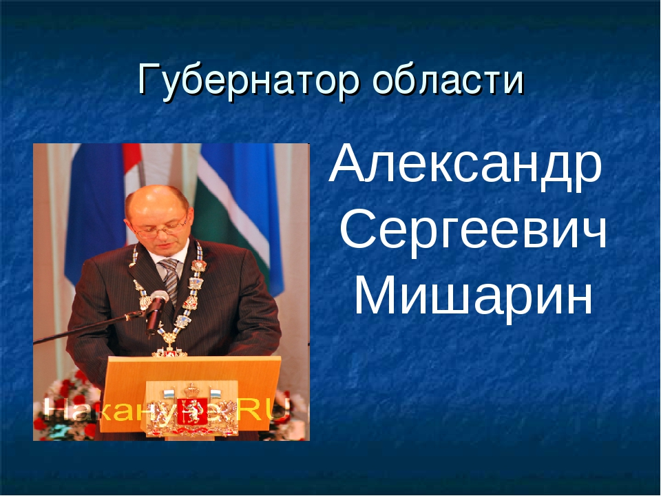 Губернатор области Александр Сергеевич Мишарин
