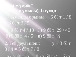 """""""Кім жүйрік"""" (тест жұмысы) I нұсқа 1) Амалды орында. 6 бүт 1 / 8 + 3 бүт 3 /"""