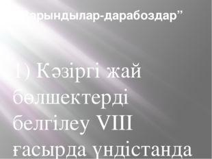 """""""Дарындылар-дарабоздар""""  1) Кәзіргі жай бөлшектерді белгілеу VIII ғасырда үн"""