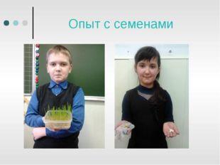 Опыт с семенами