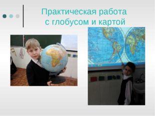 Практическая работа с глобусом и картой
