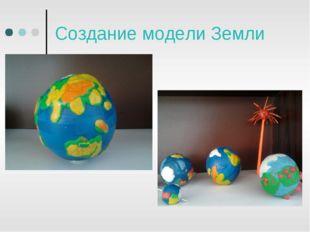 Создание модели Земли