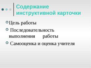 Содержание инструктивной карточки Цель работы Последовательность выполнения р